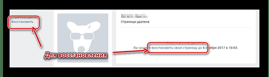 Ссылки для восстановления удаленной страницы ВКонтакте через стандартные настройки