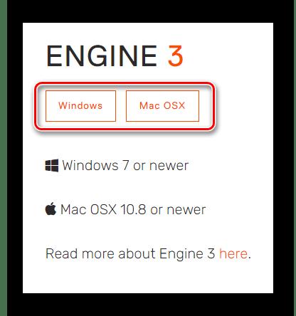 Ссылки на загрузку Engine 3
