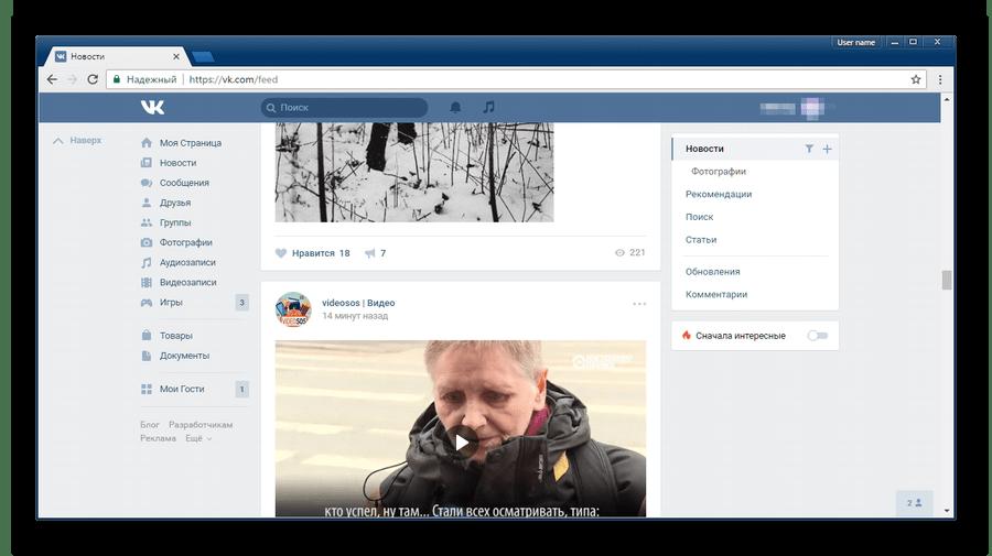 Стандартная страница ВКонтакте в браузере