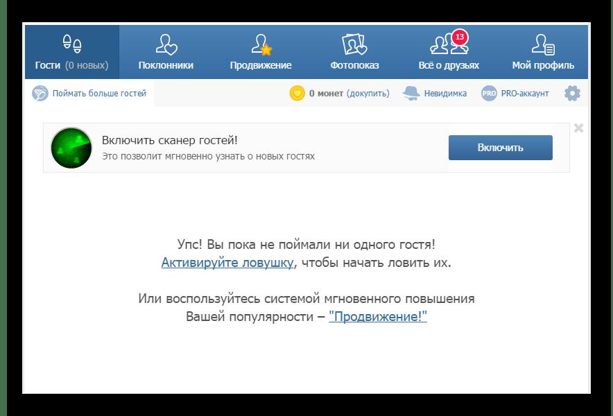 Стартовый интерфейс приложения мои гости ВКонтакте