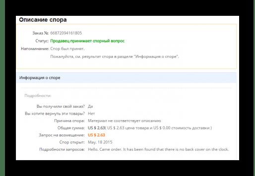 Статус спора на AliExpress
