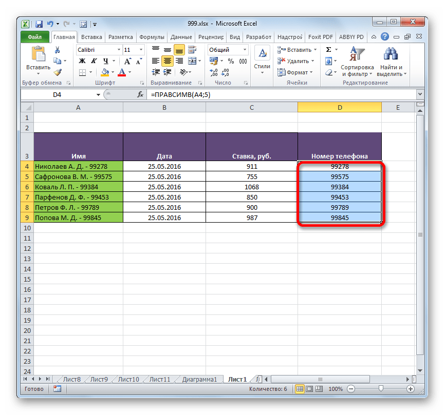 Столбец с номерами телефонов заполнен в Microsoft Excel