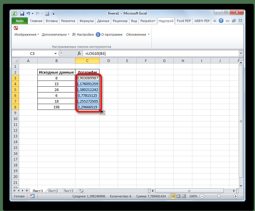 Столбец заполнен результатом вычисления десятичного логарифма в Microsoft Excel