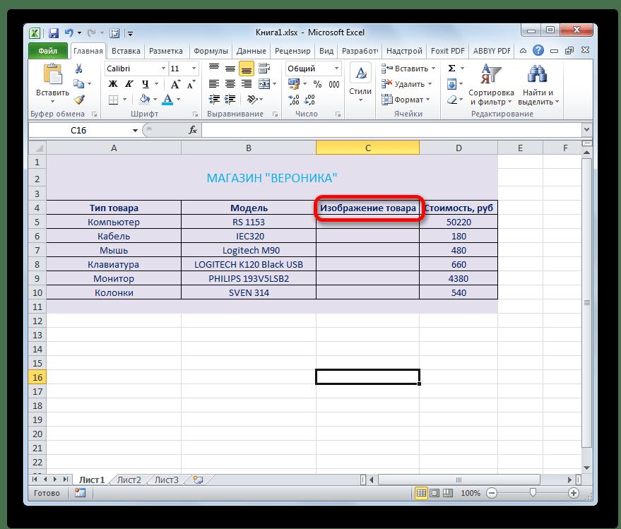 Столбцу дано наименование в Microsoft Excel