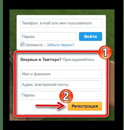 Страничка регистрации в Твитере