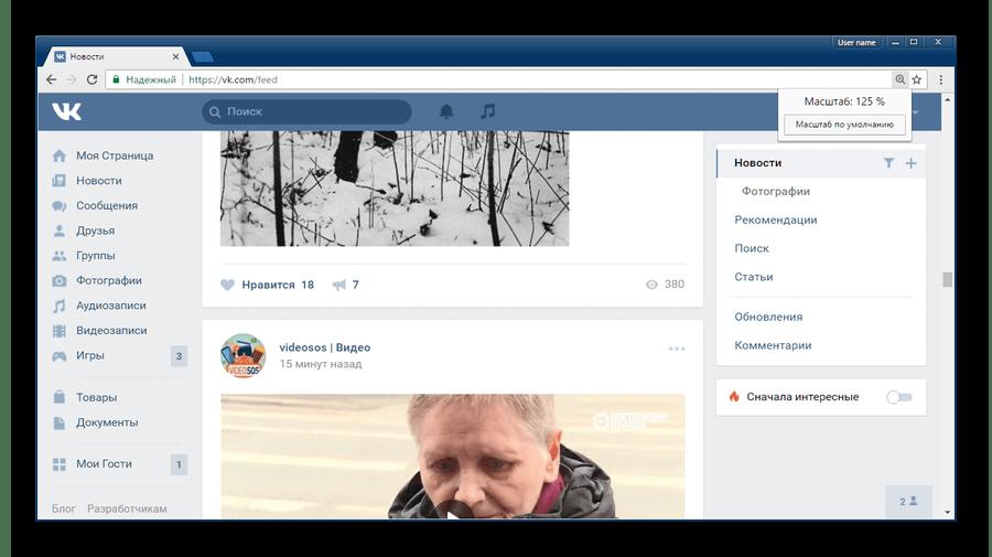 Страница ВКонтакте с увеличенным шрифтом в браузере