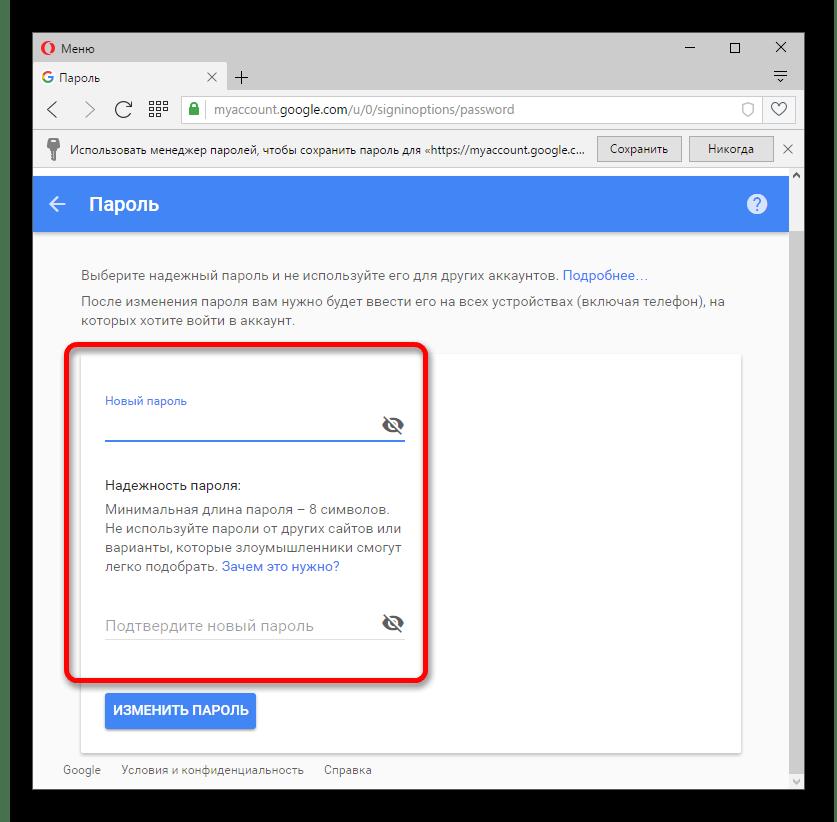 Страница смены пароля аккаунта Google