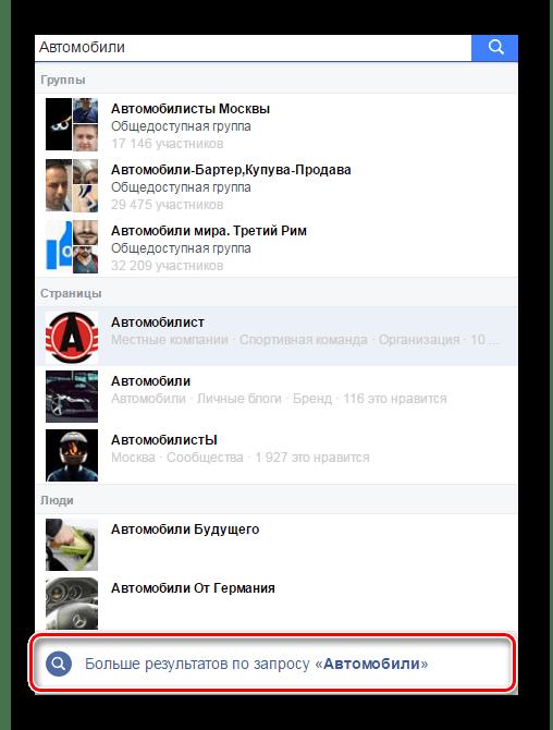 Страницы и группы Facebook