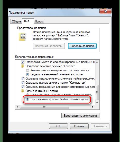Строка Отображать скрытые файлы
