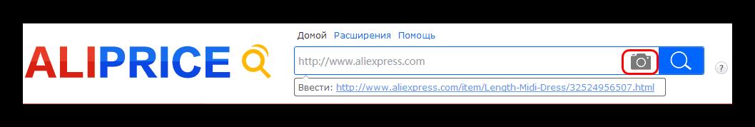 Строка поиска Aliprice