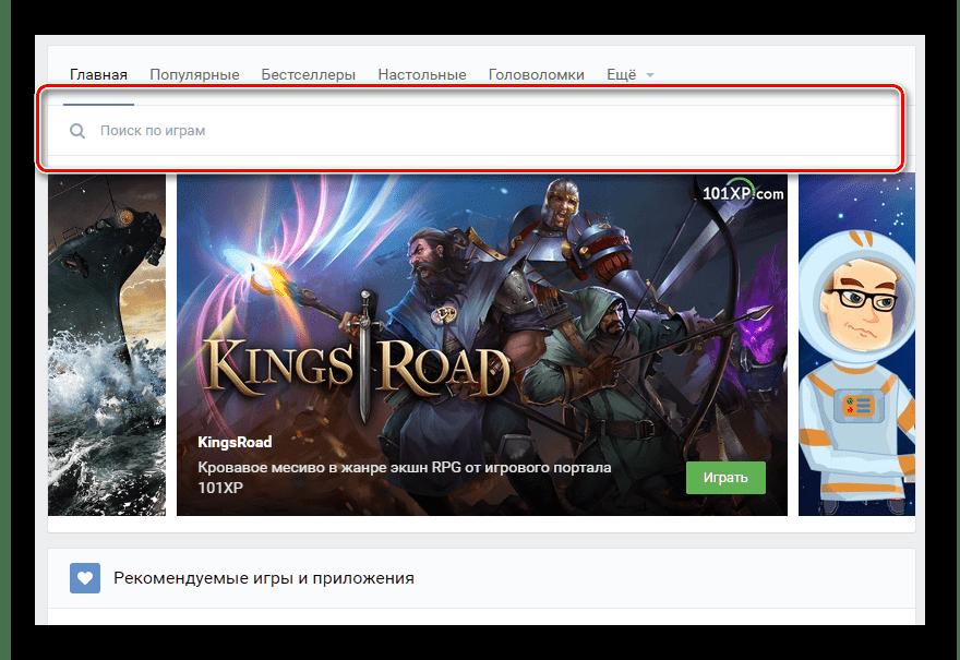 Строка поиска по играм в разделе приложения ВКонтакте