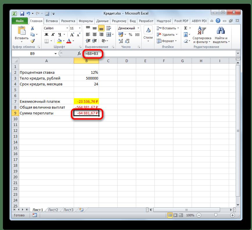 Сумма переплаты по кредиту в Microsoft Excel