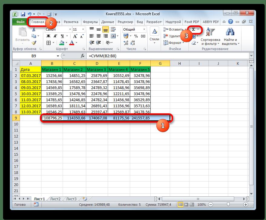 Суммирование всех столбцов с помощью автосуммы в Microsoft Excel