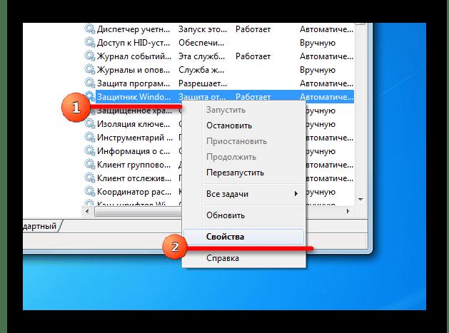 Свойства выбранной службы в ОС Windows 7