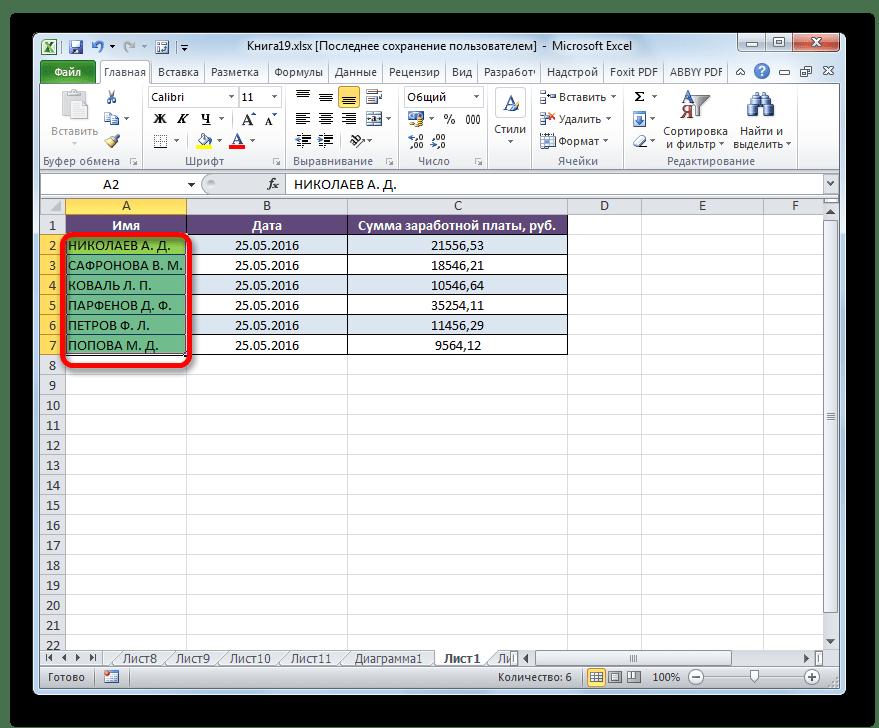 Таблица готова в Microsoft Excel