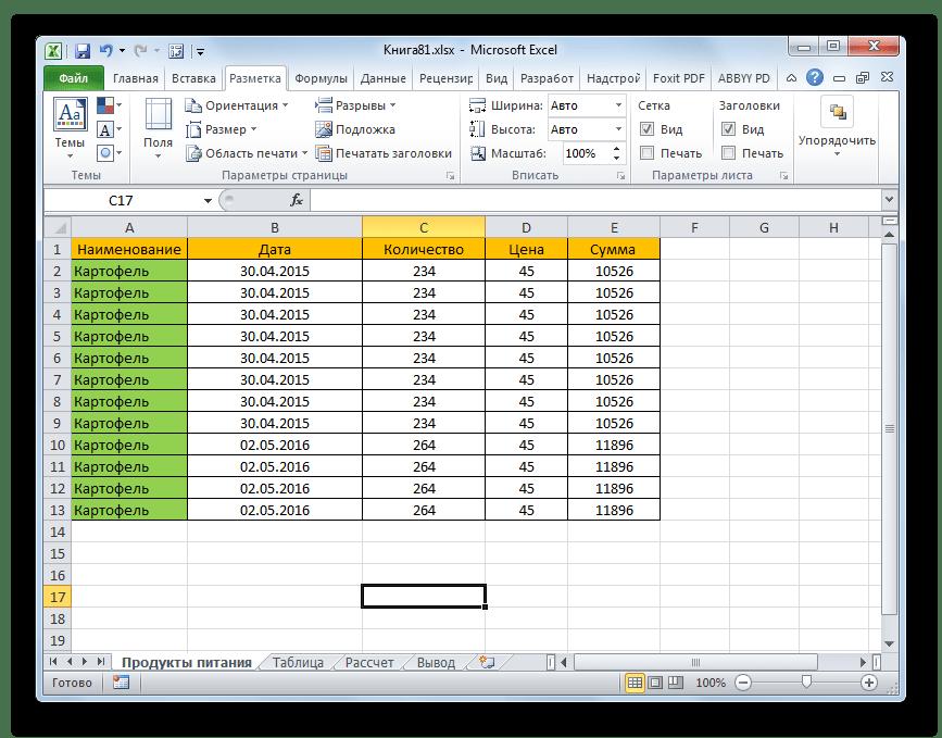 Таблица компактна в Microsoft Excel