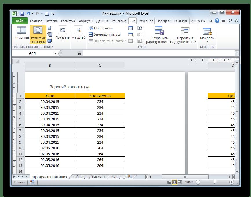 Таблица обрывается в Microsoft Excel