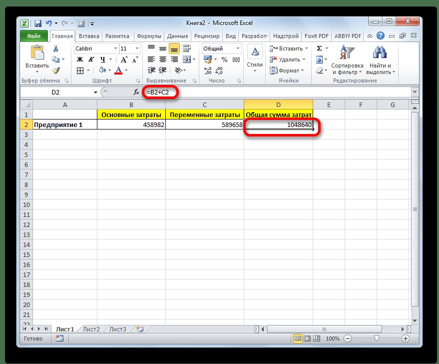 Таблица с формулой в Microsoft Excel