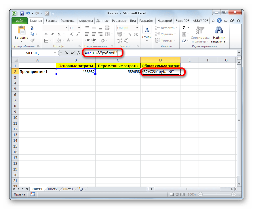 Текст дописан в Microsoft Excel