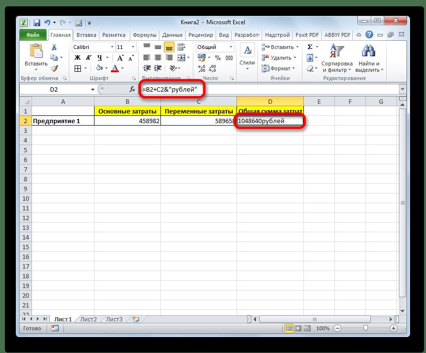 Текст выведен в Microsoft Excel