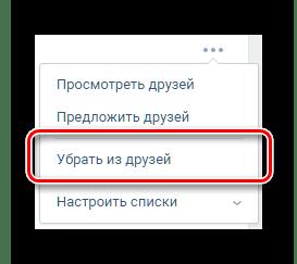 Удаление человека из друзей ВКонтакте через список друзей