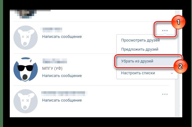 Удаление друзей ВКонтакте для удаления страницы