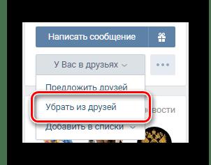 Удаление из друзей на странице удаляемого друга ВКонтакте