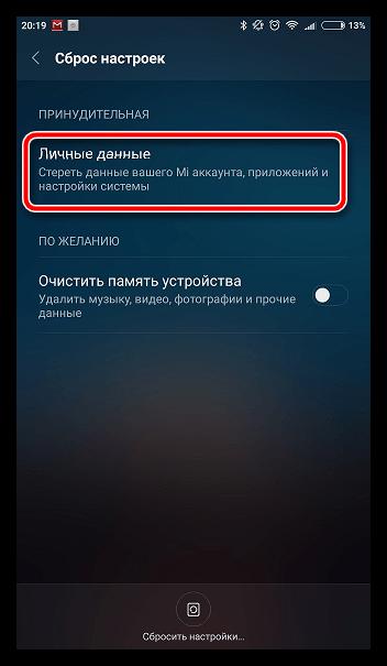Удаление личных данных на Android