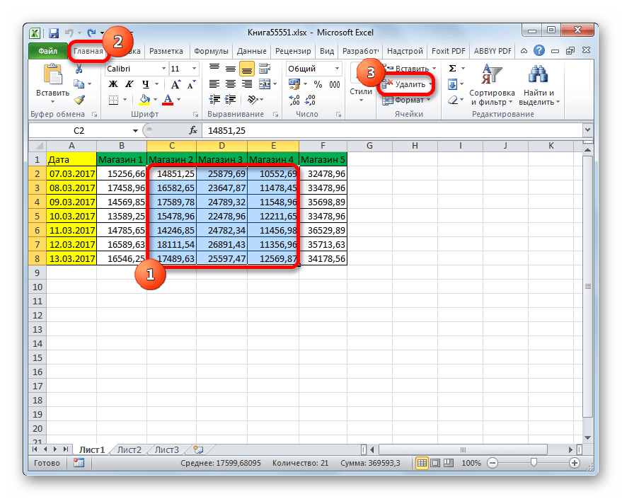 Удаление многомерного массива через кнопку на ленте в Microsoft Excel