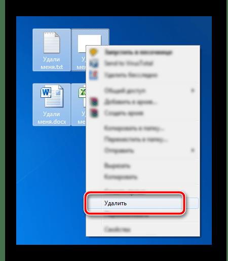 Удаление ненужных файлов с рабочего стола в ОС Windows 7