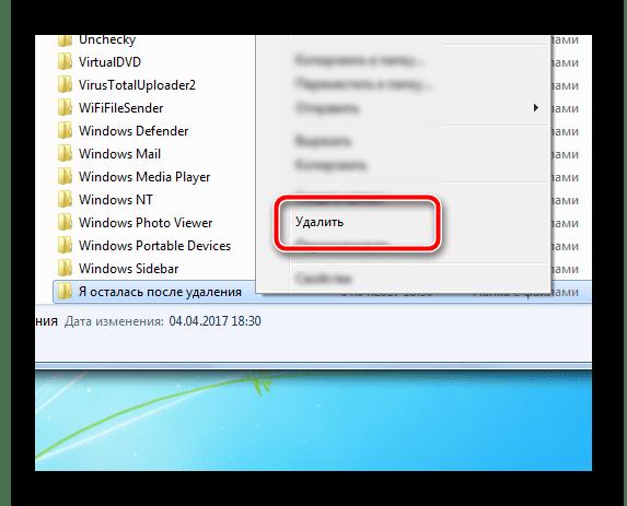 Удаление папок после деинсталляции программ из ОС Windows 7