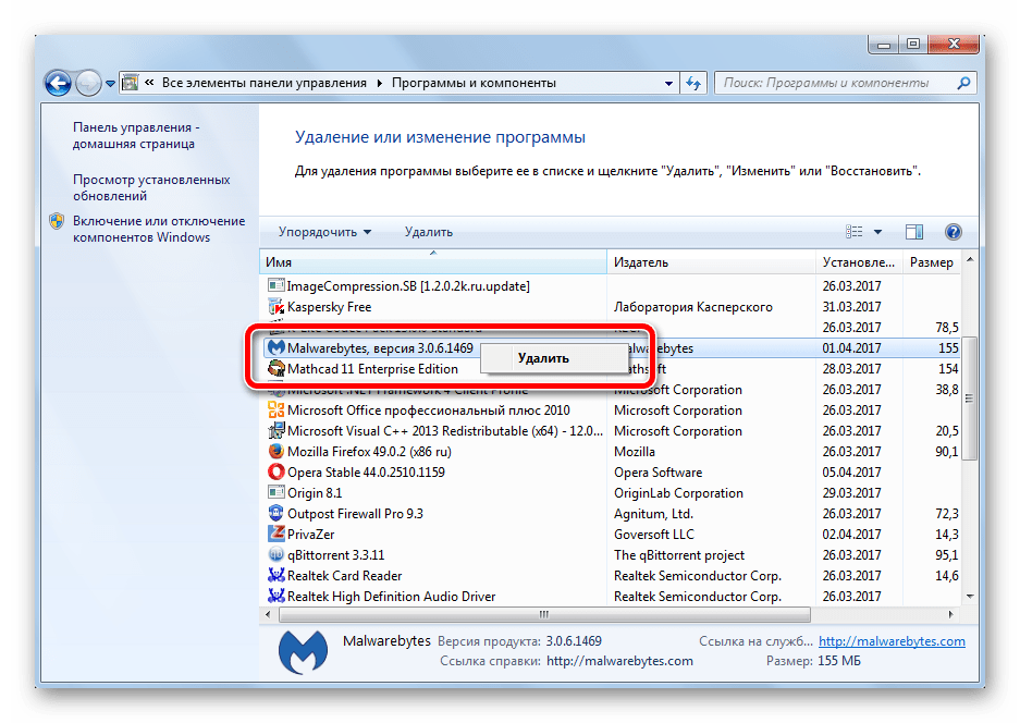 Удаление программы стандартным способом в ОС Windows 7