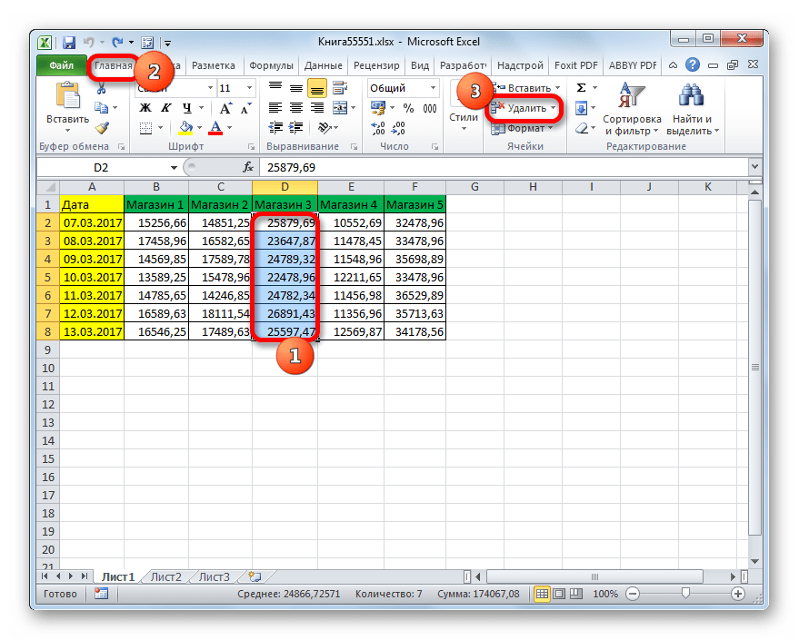 Удаление вертикальной группы ячеек через кнопку на ленте в Microsoft Excel