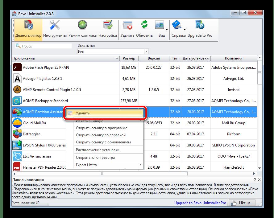 Удаление выбранной программы с помощью Revo Uninstaller в ОС Windows 7