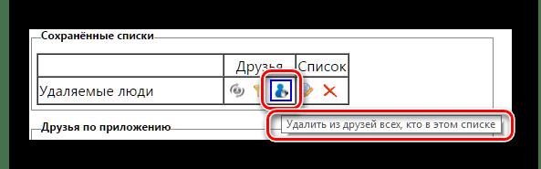 Удаление выбранных пользователей ВКонтакте в расширении ВК фриендс менеджер
