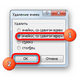 Удаление ячееек со сдвигом вверх в окне удаления ячеек в Microsoft Excel