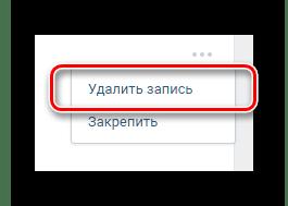 Удаление записи со страницы ВКонтакте через раскрывающееся меню
