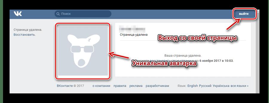 Удаленная страница ВКонтакте через стандартные настройки