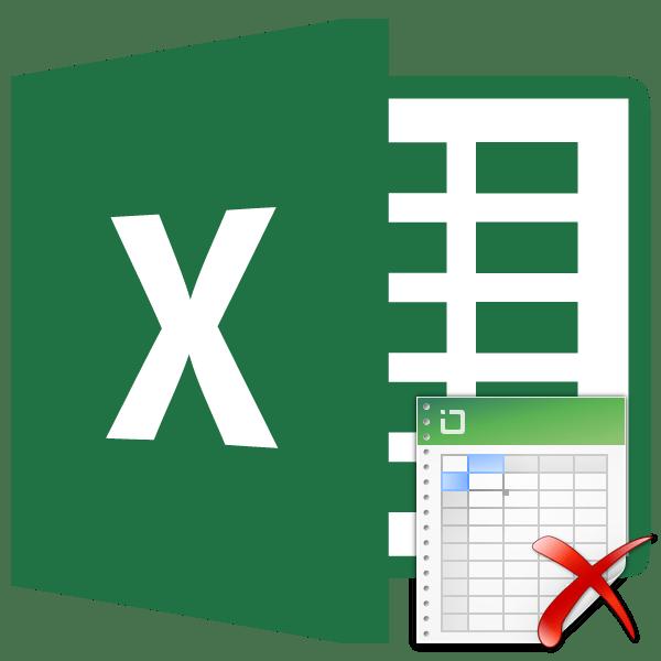 Удаленные листы в Microsoft Excel