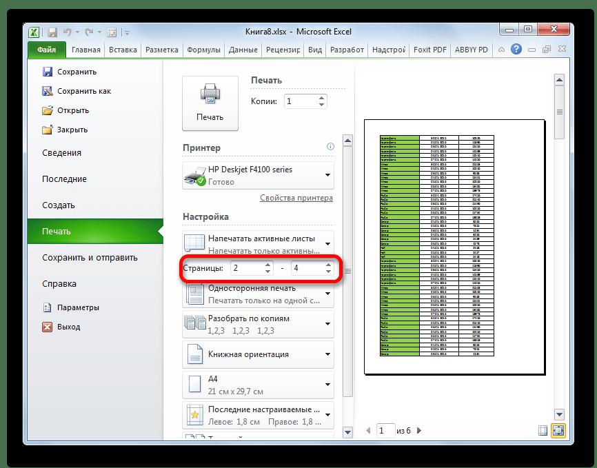Указание номеров страницы для распечатки в Microsoft Excel