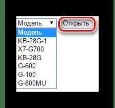 Указываем модель клавиатуры