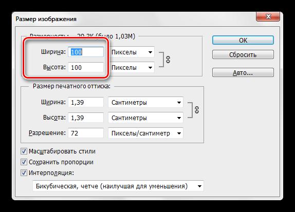 Уменьшение размера изображения для создания пользовательского узора в Фотошопе