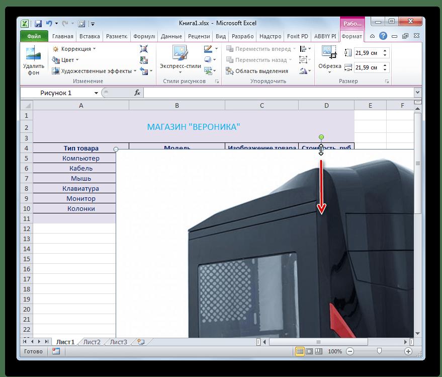 Уменьшение размеров изображения в Microsoft Excel