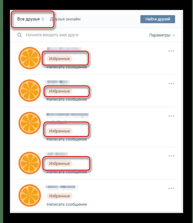 Успешно удаленные пользователи кроме избранных друзей ВКонтакте