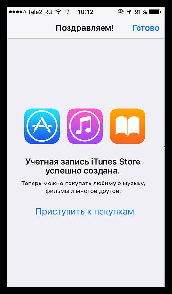 Успешное завершение регистрации Apple ID