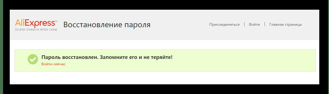 Успешное завершение восстановления пароля на AliExpress