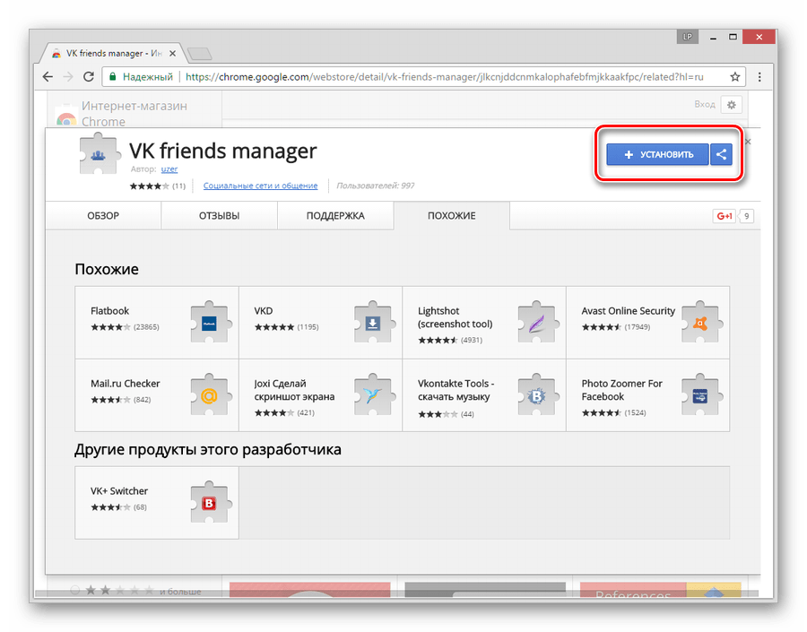 Установка расширения на браузер Хром со страницы интернет-магазина