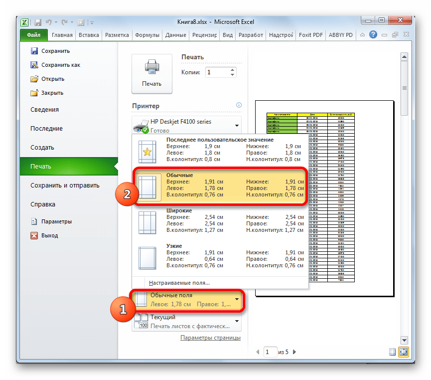Установка размера полей в Microsoft Excel