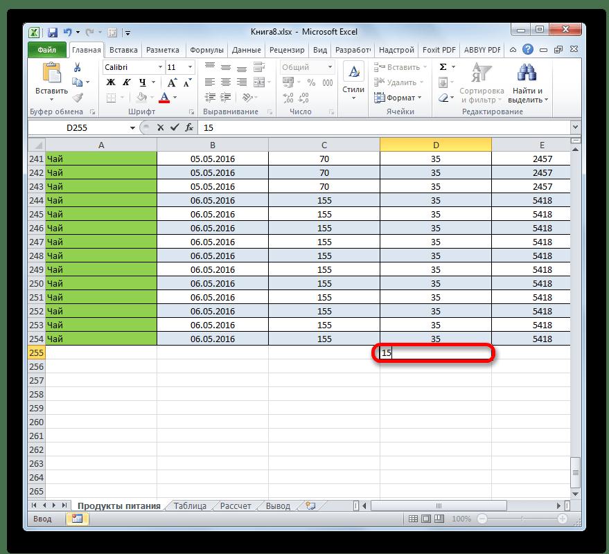 Установкеа произвольного значение в ячейку в Microsoft Excel