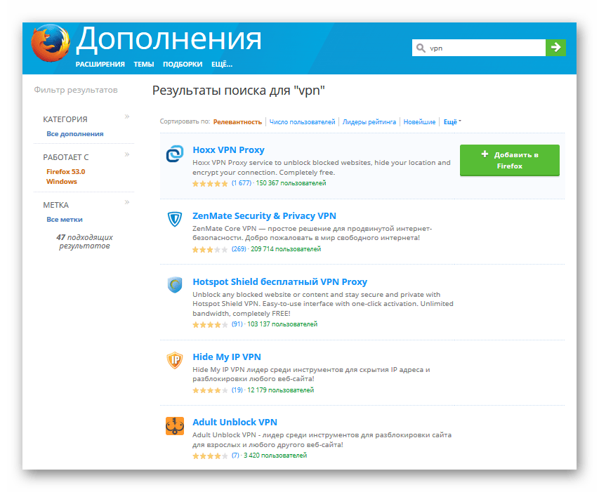 VPN в Mozilla FIrefox